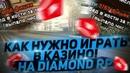 АККУРАТНО ПОДНЯЛ 5КК В КАЗИНО НА DIAMOND RP (GTA SAMP)