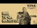 Нина Турчак (1989). Институтка (Я чёрная моль, я летучая мышь). Clip. Custom