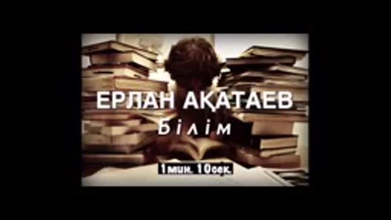 Білім алу Ерлан Ақатаев_144p.3gp