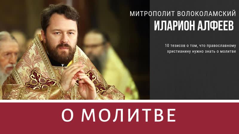 10 тезисов о молитве - Митрополит Иларион Алфеев
