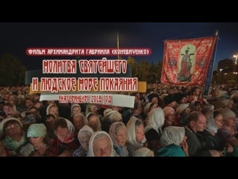 Фильм архимандрита Гавриила Коневиченко Молитва Святейшего и людское море покаяния