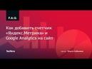 Как добавить счетчик «Яндекс.Метрика» и Google Analytics на сайт