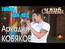 Аркадий КОБЯКОВ - Такая, как лед Концерт в клубе Camelot