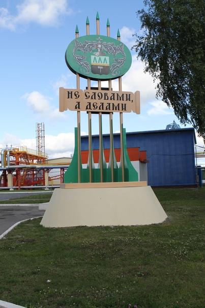 В филиале ПСЦМ появился собственный памятник. Он представляет собой стелу с...