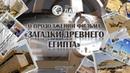 Ондраш Сабо: Продолжение фильма Загадки Древнего Египта