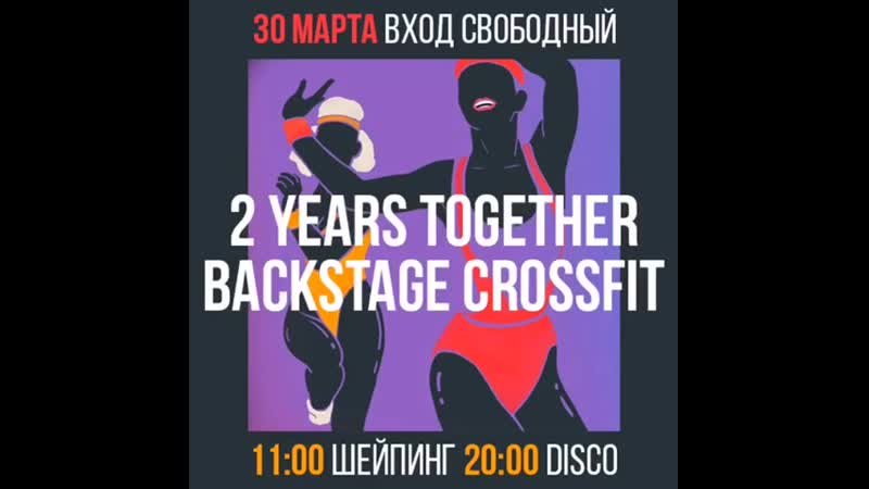 BackStage CrossFit   2 YEARS TOGETHER