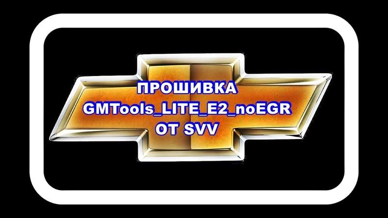 Прошивка от SVV GMTools_LITE_E2_noEGR Закачиваем и тестируем.