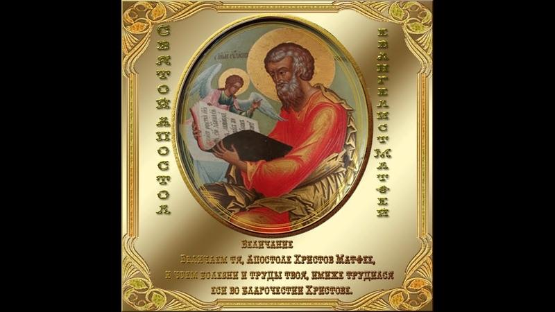 О Святом Апостоле и Евангелисте Матфее и его Евангелии