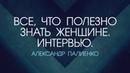 Все что полезно знать Женщине Часть 1 Интервью с Александром Палиенко
