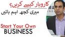 Start Your Own Business Apna Karobar Karo Qasim Ali Shah In Urdu