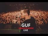 GUF-Авиарежим LIVE 2019