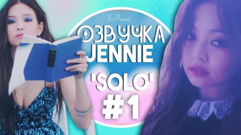 ОЗВУЧКА JENNIE 'SOLO' DIARY EP 1 2