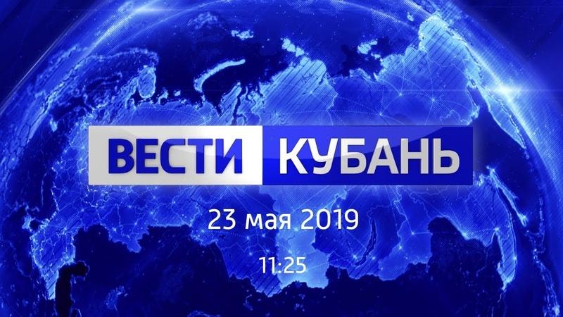 Вести.Кубань, выпуск от 23.05.2019, 11:25