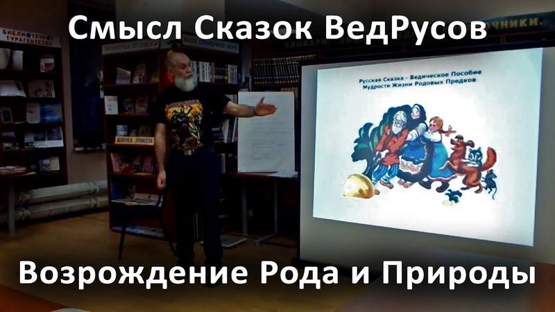 Заложенный смысл в русских сказках Сказка про Семеро Козлят Сказка Репка Сказка про Род и Природу