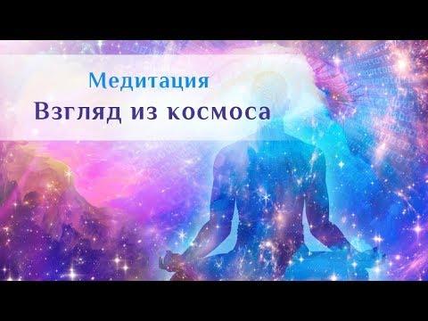 """Трансляция Медитации """"Взгляд из космоса"""". Сергей Ратнер"""