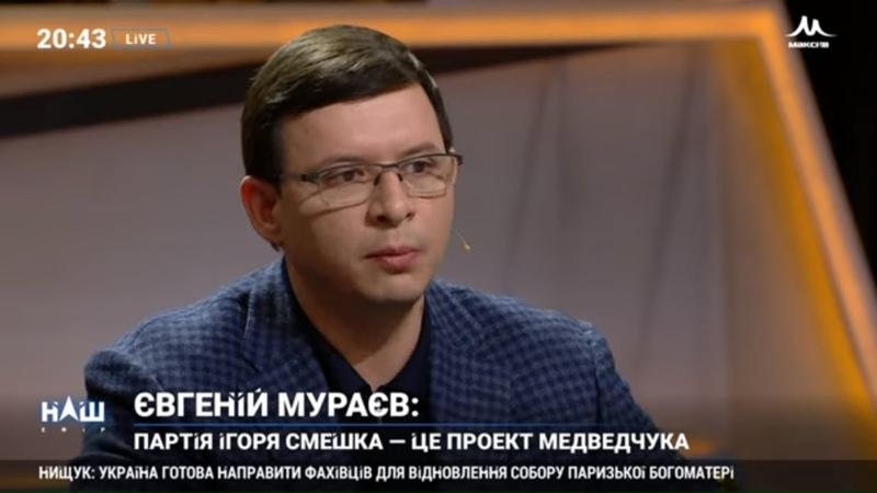 Мураєв Зеленський не виправдає всіх сподівань українців. НАШ 16.04.19
