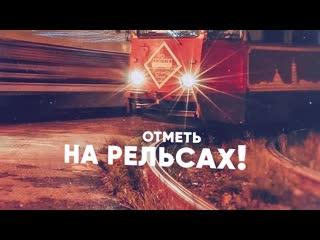 ТРАМВАЙ 30сек (16-9)_для ВК