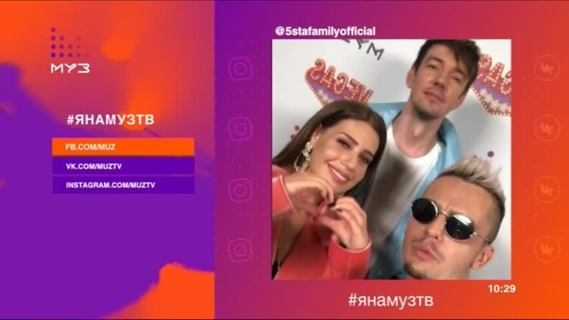 5sta Family (Я на Муз-ТВ)