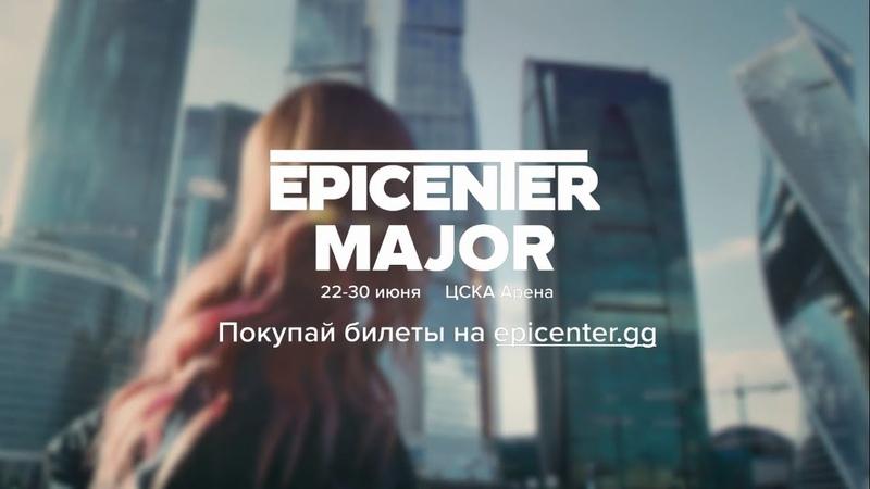 Marple приглашает на EPICENTER Major 2019!
