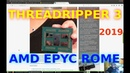 AMD Ryzen Threadripper 3 vs AMD EPYC ROME 3 2019 Gen 1, 2, AND 3
