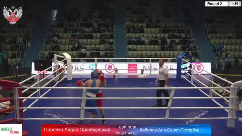 Царенко Авдей vs Кабилов Али 49кг