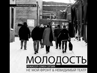 НЕ'МОЙ ФРОНТ & Невидимый театр — Молодость (official video)