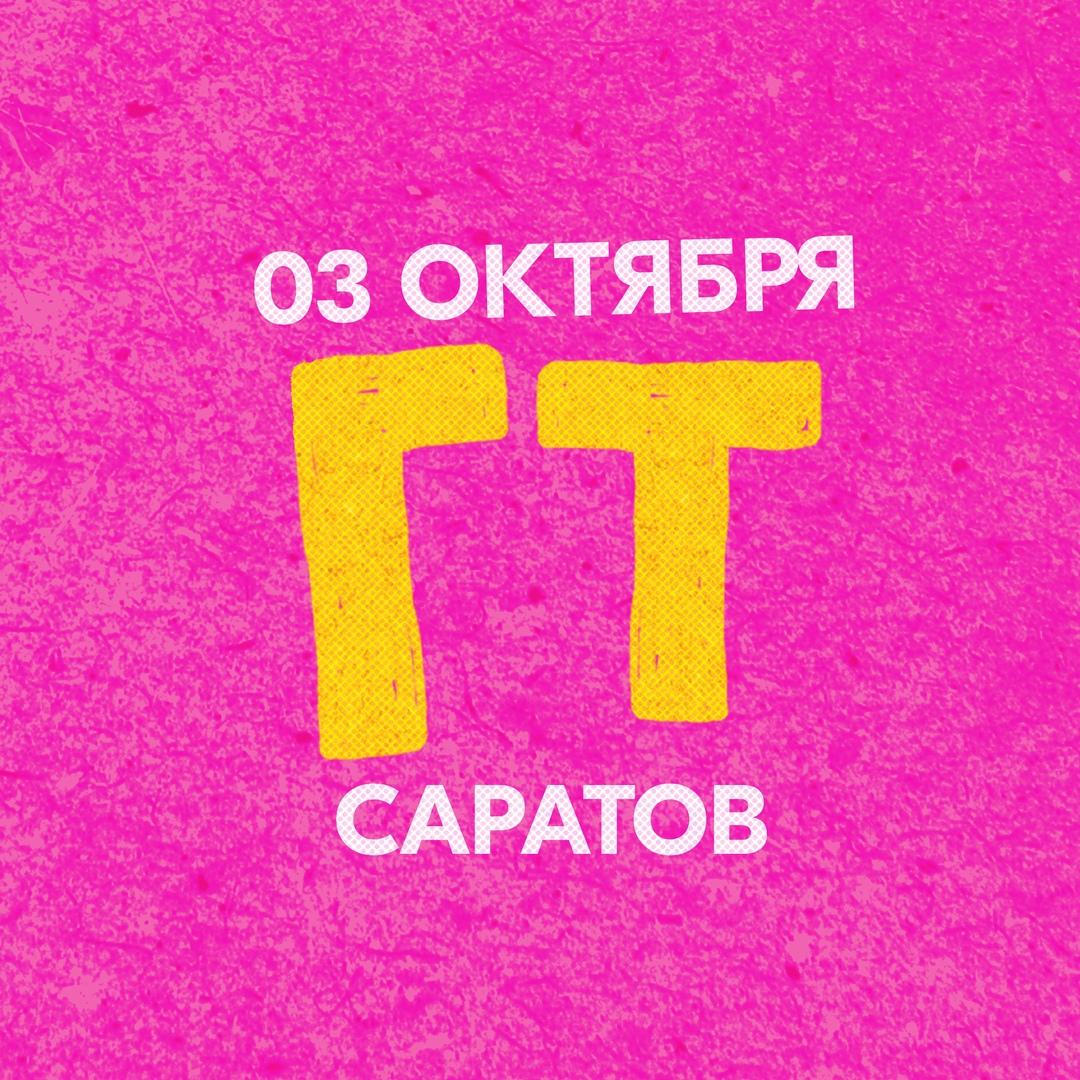 Афиша Саратов 03.10 / ГУДТАЙМС / САРАТОВ / PUBLICA