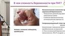Комплемент опосредованные заболевания и беременность. Виноградова М. А.