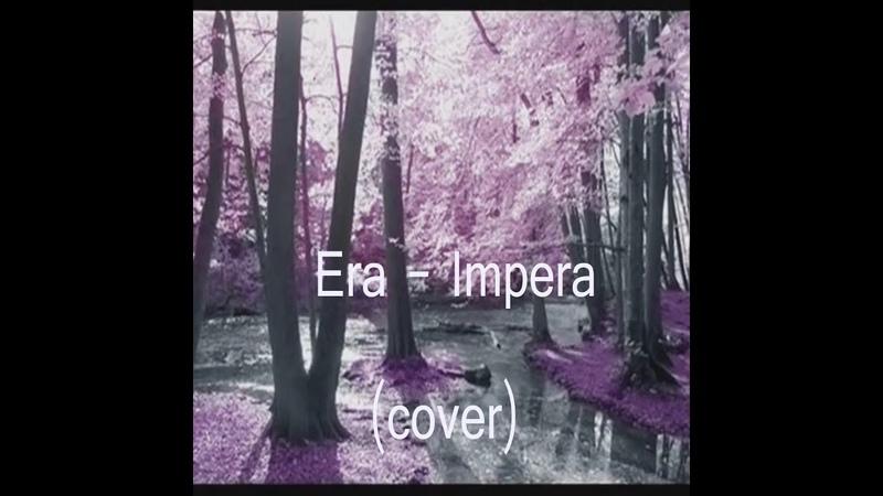 Era - Impera (cover) Михаил Савельев