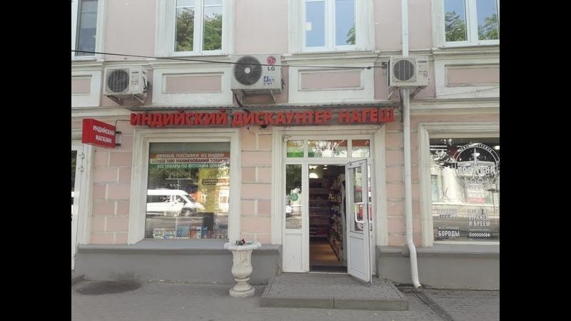 Индийский магазин NAGESH г. Рязань, ул.Соборная, д.13