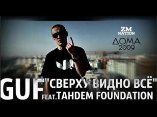 Guf - Сверху Видно Всё (Ft.Tahdem Foundation)