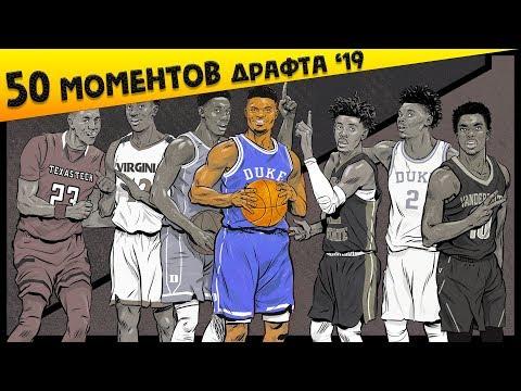50 знаковых моментов Драфта НБА 2019