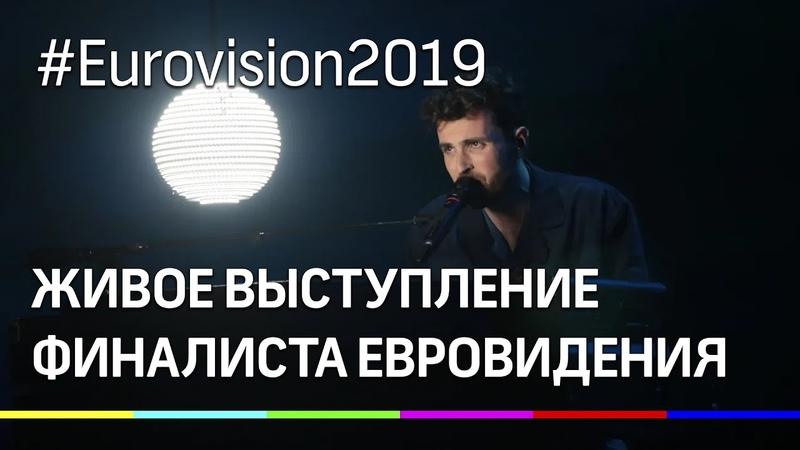 Живое выступление финалиста Евровидения 2019 - Дункана Лоуренса из Нидерландов