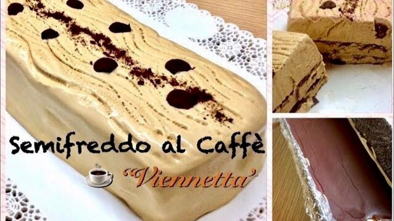 Итальянский торт- мороженое сливочно- кофейный Семифредо со сгущенным молоком, шоколадом SEMIFREDDO AL CAFFÈ senza uova con solo 4 ingredienti sempre morbido ‑ Tutti a Tavola