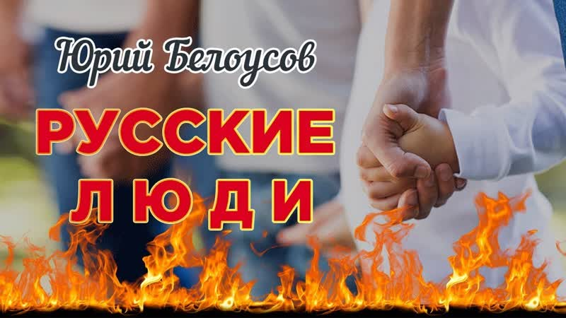 Юрий Белоусов - Русские Люди