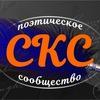 """""""Слово к слову""""   стихи (СКС)"""