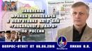 Валерий Пякин. Заявление Франца Клинцевича о подготовке НАТО для «глобального удара» по России