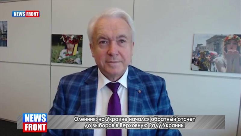 Олейник: на Украине начался обратный отсчет до выборов в Верховную Раду Украины