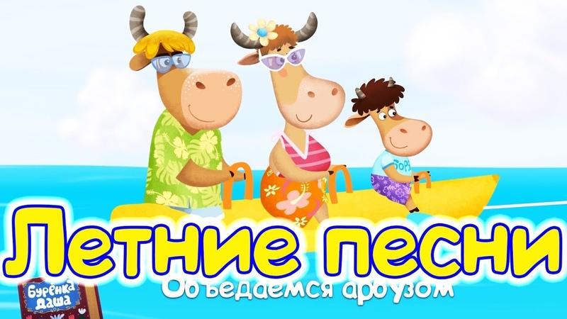 Бурёнка Даша Сборник песенок про лето для детей