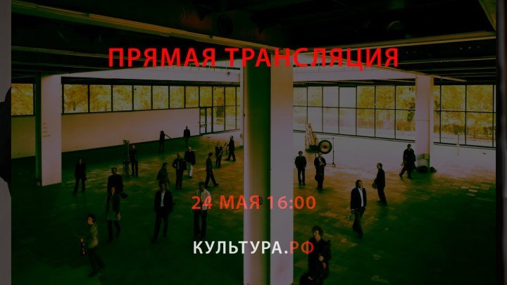 Hyena «Гиена» - Klangforum Wien (Пермь, 2019)