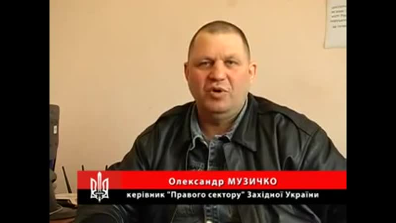 Предсмертное обращение лидера правосеков Западного региона Укропии Александра Музычко. 17 марта 2014-го.