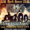 KISS Afterparty - 13 Июня, Москва