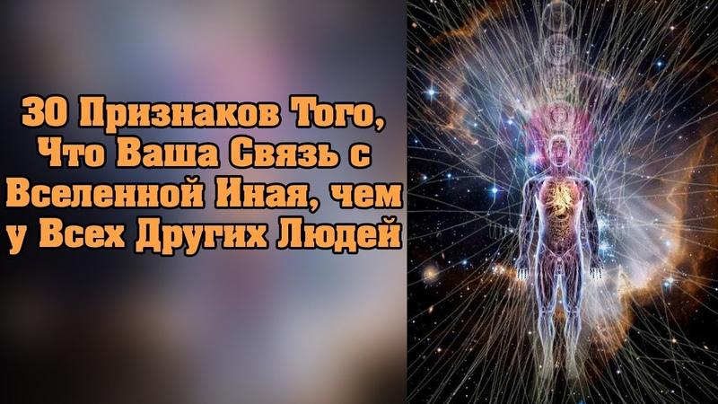 30 Признаков Того Что Ваша Связь с Вселенной Иная чем у Всех Других Людей Абсолютный Ченнелинг