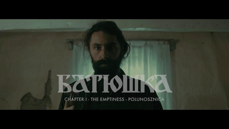 Batushka Chapter I The Emptiness - Polunosznica (Полунощница) [OFFICIAL VIDEO]