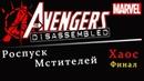 Роспуск Мстителей - Хаос (Финал) / Avengers Disassembled - Chaos (part 5). MARVEL COMICS.