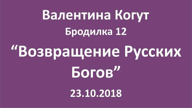 Возвращение Русских Богов - Бродилка 12 с Валентиной Когут
