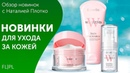Уход за кожей Обзор новинок с Наталией Плотко