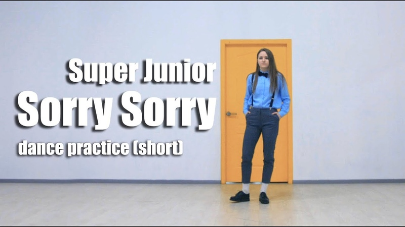 [ JaYn ] SUPER JUNIOR 슈퍼주니어 '쏘리 쏘리 (SORRY, SORRY)' / dance cover (SHORT practice)