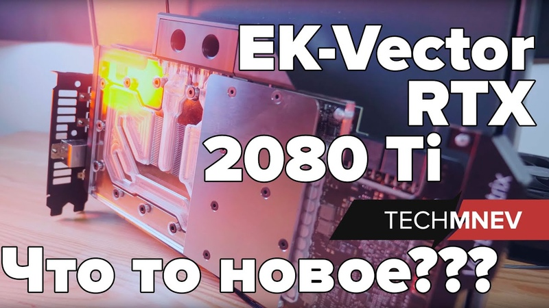 ASUS ROG STRIX RTX 2080 Ti на воде EK-Vector RTX 2080 Ti RGB - Nickel Plexi Что то новое