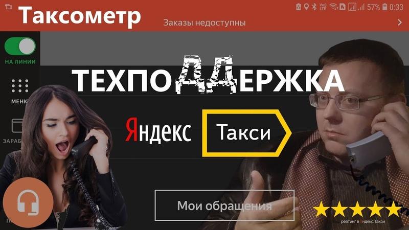 РАЗГОВОР РАБОВЛАДЕЛЬЦЕВ ЯНДЕКС ТАКСИ С РАБАМИ